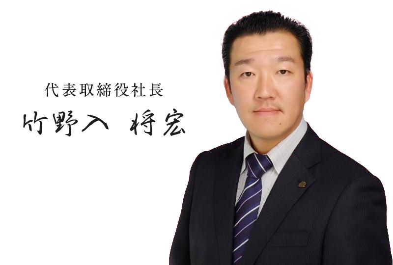 代表取締役社長 竹野入 将宏